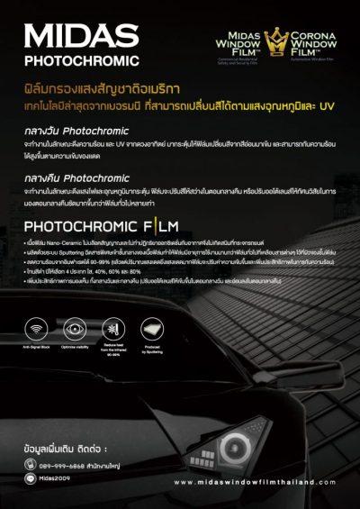 Aw Midas Photochromic Leaflet 13 7 60 Cv 725x1024