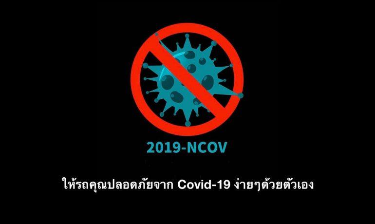 แนะนำการดูแลรถให้ปลอดภัยจากเชื้อไวรัส Covid-19